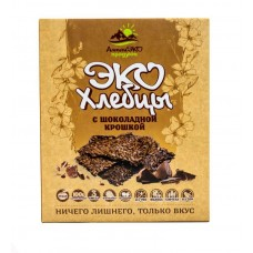Эко–хлебцы Алтая «С шоколадной крошкой»