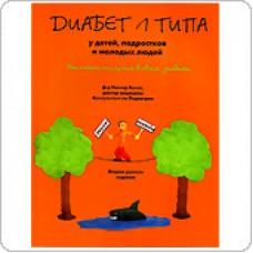 Диабет 1 типа у детей,подростков и молодых,Доктор Рагнар Ханас
